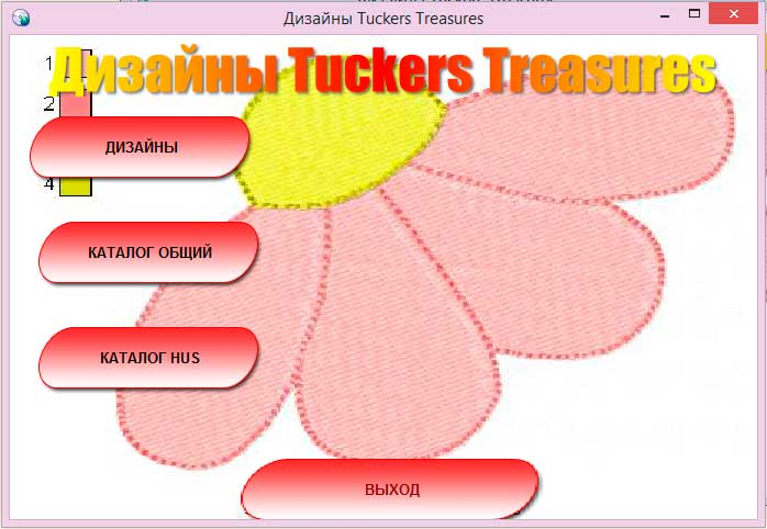 Дизайны Tuckers Treasures