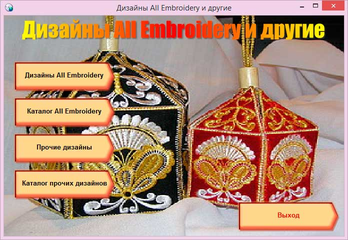Дизайны All Embroidery и другие