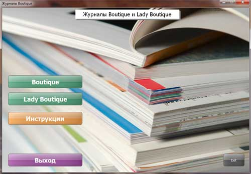 Журналы Boutique и Lady Boutique