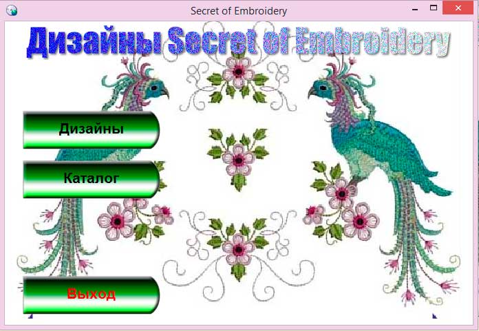 Дизайны Secret of Embroidery