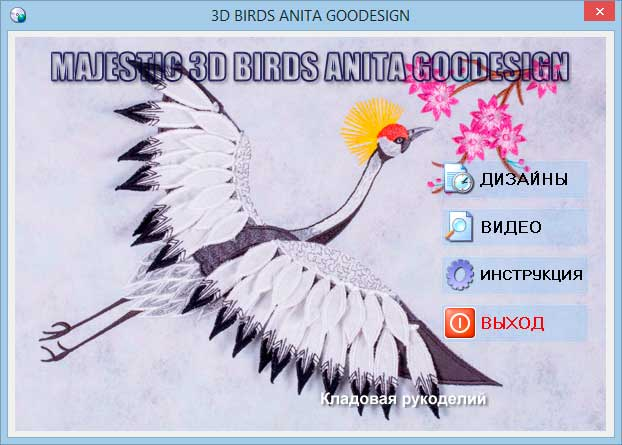 3D ПТИЦЫ ANITA GOODESIGN