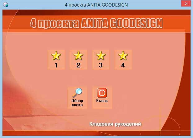 4 проекта ANITA GOODESIGN