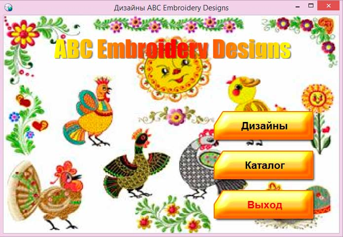 Дизайны ABC Embroidery Designs