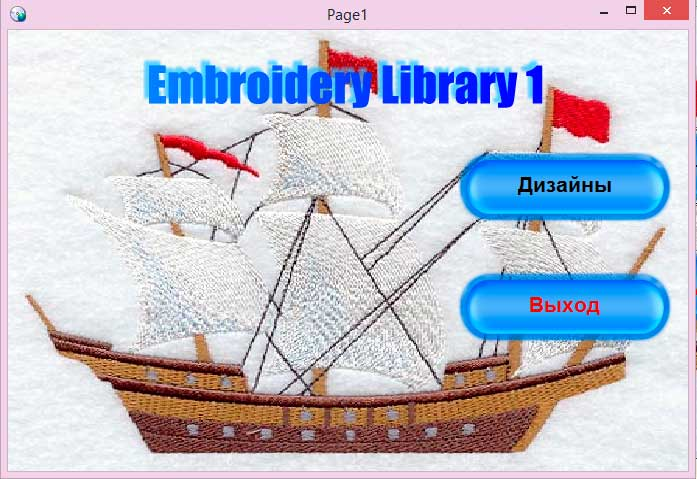 Дизайны Embroidery Library