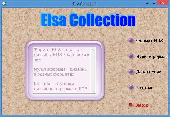 Дизайны Elsa Collection