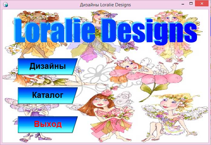 Дизайны Loralie Designs