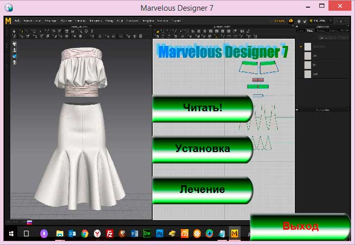 Программа Marvelous Designer 7