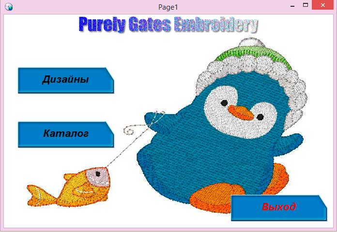 Дизайны Purely Gates Embroidery