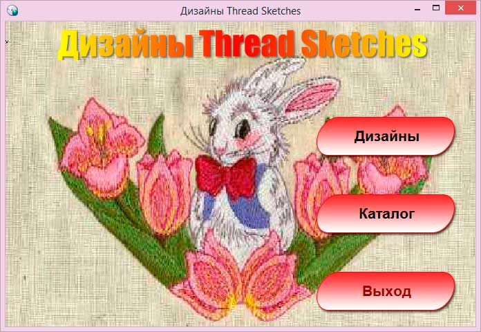 Дизайны Thread Sketches