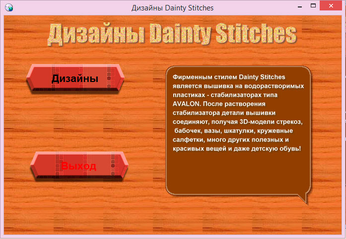Дизайны Dainty Stitches