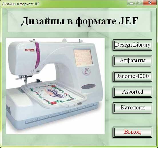 Программа для вышивки jef