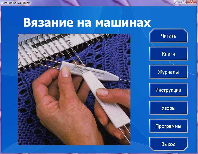 Книги по машинному вязанию скачать бесплатно